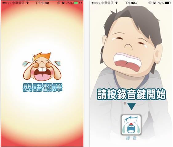 App Baby Cries Translator